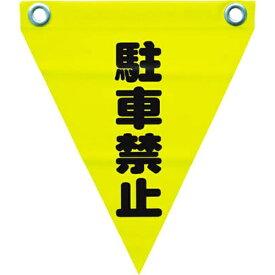 ユタカメイク YUTAKA 安全表示旗 (ハト目・駐車禁止) AF1212 (1袋3枚)