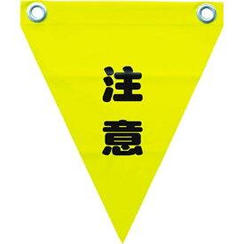ユタカメイク YUTAKA 安全表示旗 (ハト目・注意) AF1211 (1袋3枚)