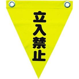 ユタカメイク YUTAKA 安全表示旗 (ハト目・立入禁止) AF1210 (1袋3枚)