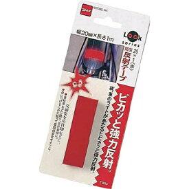 ニトムズ Nitoms 防災反射テープ T0613
