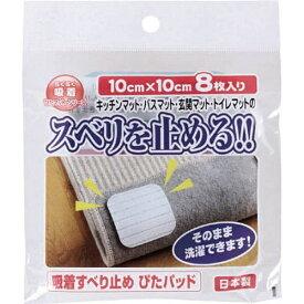 ワタナベ工業 Watanabe Industory 吸着すべり止め ぴたパッド SD108 (1パック8枚)