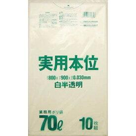 日本サニパック SANIPAK 業務用実用本位 70L白半透明 NJ79