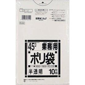 日本サニパック SANIPAK N-4445L白半透明 10枚 N44HCL