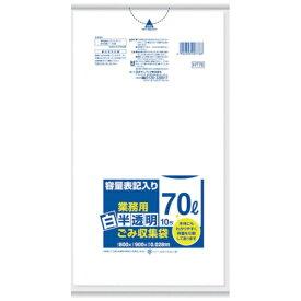 日本サニパック SANIPAK 容量表記入り白半透明ゴミ袋70L HT76 (1袋10枚)
