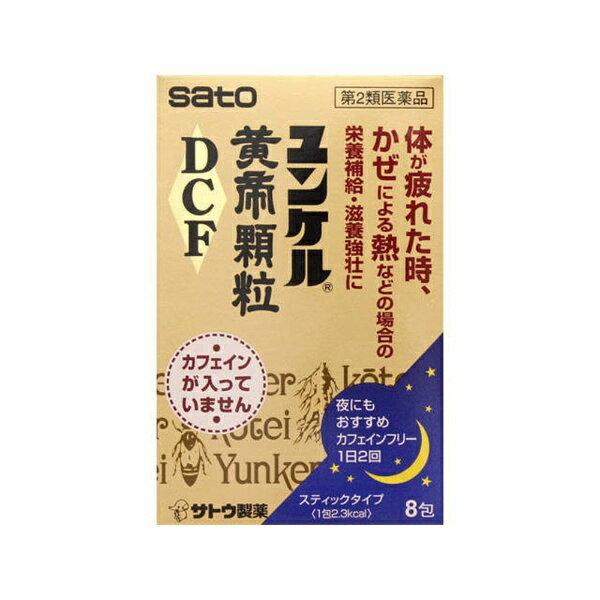 【第2類医薬品】 ユンケル黄帝顆粒DCF(8包)〔ビタミン剤〕佐藤製薬 sato