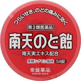 【第3類医薬品】 南天のど飴(54錠)【wtmedi】常盤薬品 TOKIWA Pharmaceutical