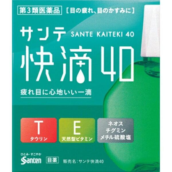 【第3類医薬品】 サンテ快滴40(15mL)〔目薬〕参天製薬 santen