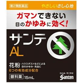 【第2類医薬品】 サンテALN(15mL)〔目薬〕【wtmedi】参天製薬 santen