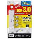 サンワサプライ USB3.0ハブ[4ポート・バスパワー・Mac/Win] USB3.0+USB2.0コンボハブ ホワイト USB-HAC402W[USBHAC4...
