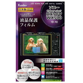ケンコー・トキナー KenkoTokina マスターG液晶保護フィルム(ソニー サイバーショット HX90V/WX500専用) KLPM-SCSHX90V[KLPMSCSHX90V]
