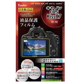 ケンコー・トキナー KenkoTokina マスターG液晶保護フィルム(キヤノン EOS Kiss X7専用) KLPM-CEOSKISSX7[KLPMCEOSKISSX7]