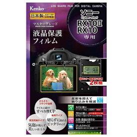 ケンコー・トキナー KenkoTokina マスターG液晶保護フィルム(ソニー サイバーショット RX10II/RX10専用) KLPM-SCSRX10M2[KLPMSCSRX10M2]