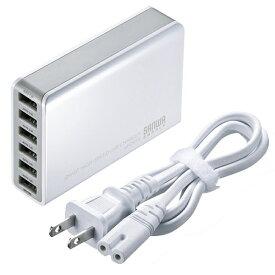 サンワサプライ SANWA SUPPLY USB電源アダプタ 10A (1m・6ポート) ACA-IP40W ホワイト[ACAIP40W]