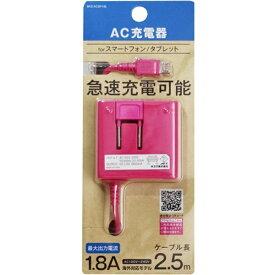 オズマ OSMA 【ビックカメラグループオリジナル】[micro USB]ケーブル一体型AC充電器 1.8A (2.5m) ピンク BKS-ACSP18LPN