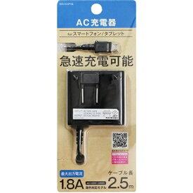 オズマ OSMA 【ビックカメラグループオリジナル】[micro USB]ケーブル一体型AC充電器 1.8A (2.5m・ブラック)BKS-ACSP18LKN【point_rb】