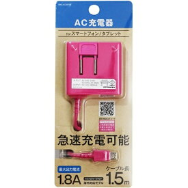 オズマ OSMA 【ビックカメラグループオリジナル】[micro USB]ケーブル一体型AC充電器 1.8A (1.5m・ピンク)BKS-ACSP18PN【point_rb】