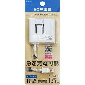 オズマ OSMA 【ビックカメラグループオリジナル】[micro USB]ケーブル一体型AC充電器 1.8A (1.5m・ホワイト)BKS-ACSP18WN【point_rb】
