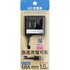 オズマ OSMA 【ビックカメラグループオリジナル】[micro USB]ケーブル一体型AC充電器 1.8A (1.5m・ブラック)BKS-ACSP18KN【point_rb】