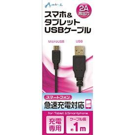 エアージェイ air-J [micro USB]充電USBケーブル 2A (1m・ブラック)UKJ2AN-1M BK [1.0m][UKJ2AN1MBK]