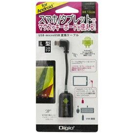 ナカバヤシ Nakabayashi タブレット/スマートフォン対応[Android・USB microB・USBホスト機能] USB変換アダプタ L型 10cm・ブラック (USB microB→USB A 接続) ZUH-OTGL01BK[ZUHOTGL01BK]