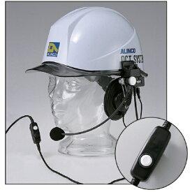 アルインコ ALINCO ヘルメット用ヘッドセット EME53A