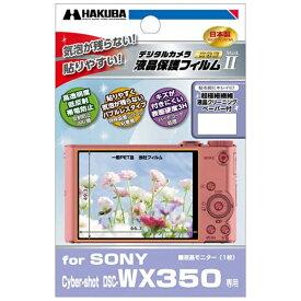 ハクバ HAKUBA 液晶保護フィルム MarkII(ソニー サイバーショット WX350専用) DGF2-SCWX350[DGF2SCWX350]