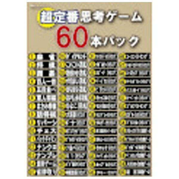 マグノリア 〔Win版〕 超定番思考ゲーム60本パック[チョウテイバンシコウゲーム60ポン]