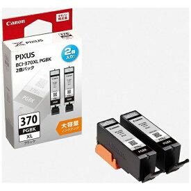 キヤノン CANON BCI-370XLPGBK2P 純正プリンターインク PIXUS(ピクサス) ブラック(大容量)[BCI370XLPGBK2P]【wtcomo】