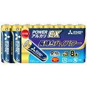 三菱 Mitsubishi Electric LR6EXD/8S 単3電池 アルカリEX [8本 /アルカリ][LR6EXD8S]