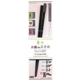 田中箸店 TANAKA HASHI お箸deスマホ ブルー 【日本製】