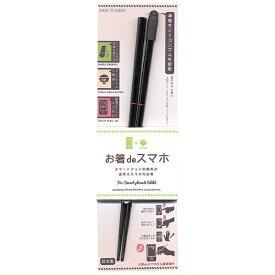 田中箸店 TANAKA HASHI お箸deスマホ レッド 【日本製】