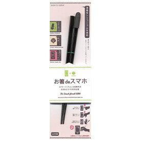 田中箸店 TANAKA HASHI お箸deスマホ グリーン 【日本製】