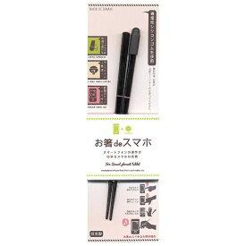 田中箸店 TANAKA HASHI お箸deスマホ ピンク 【日本製】