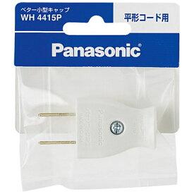 パナソニック Panasonic WH4415P ベター小形キャップ(平形コード用) WH4415P ホワイト[WH4415] panasonic