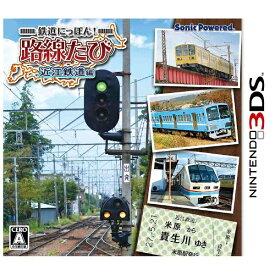ソニックパワード Sonic Powered 鉄道にっぽん!路線たび 近江鉄道編【3DSゲームソフト】