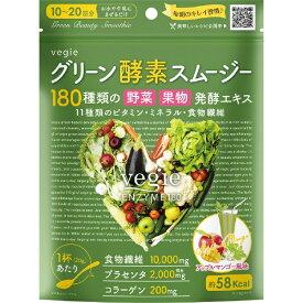 キヨラ KIYORA 【wtcool】ベジエ 酵素スムージー【代引きの場合】大型商品と同一注文不可・最短日配送