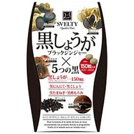 イムノス 【wtcool】スベルティ黒しょうが×5つの黒 150粒【代引きの場合】大型商品と同一注文不可・最短日配送