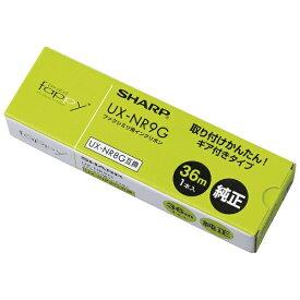 シャープ SHARP ギヤ付きタイプ普通紙FAX用インクフィルム UX-NR9G(36m×1本入り)[UXNR9G]