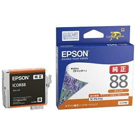 エプソン EPSON ICOR88 純正プリンターインク Proselection(プロセレクション) オレンジ[ICOR88]【wtcomo】