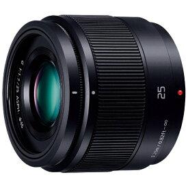 パナソニック Panasonic カメラレンズ LUMIX G 25mm/F1.7 ASPH. LUMIX(ルミックス) ブラック H-H025-K [マイクロフォーサーズ /単焦点レンズ][HH025] panasonic