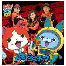 エイベックス・エンタテインメント Avex Entertainment キング・クリームソーダ/人生ドラマチック 初回生産盤 【CD】
