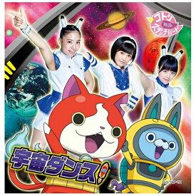 エイベックス・エンタテインメント Avex Entertainment コトリ with ステッチバード/宇宙ダンス! 初回生産盤 【CD】
