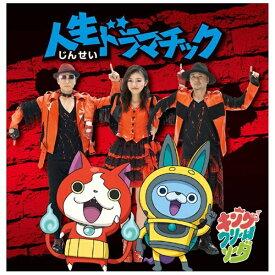 エイベックス・エンタテインメント Avex Entertainment キング・クリームソーダ/人生ドラマチック 【CD】