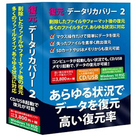 フロントライン FRONTLINE 〔Win版〕 復元・データリカバリー 2 Windows 10対応版[FL7751]