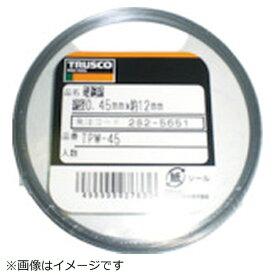 トラスコ中山 硬鋼線 0.70mm 50g TPW70