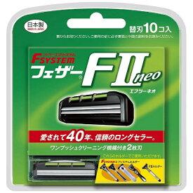 フェザー FEATHER エフシステム替刃F2ネオ10コ入〔ひげそり(替刃)〕