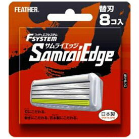 フェザー FEATHER シェーバー(替刃)エフシステム替刃サムライエッジ(8コ入)(男性化粧品)