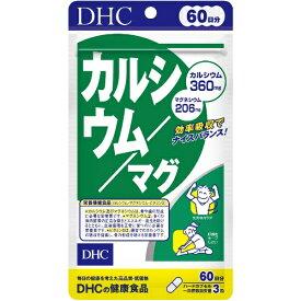 DHC ディーエイチシー DHC(ディーエイチシー) カルシウム・マグ 60日分(180粒)〔栄養補助食品〕【wtcool】