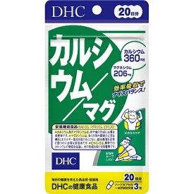 DHC ディーエイチシー DHC(ディーエイチシー) カルシウム・マグ 20日分(60粒)〔栄養補助食品〕【wtcool】