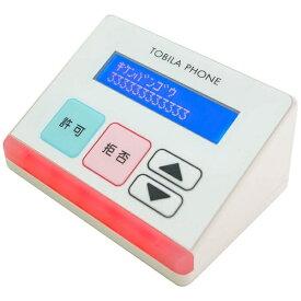 トビラシステムズ TOBILA SYSTEMS トビラフォン 電話回線モデル